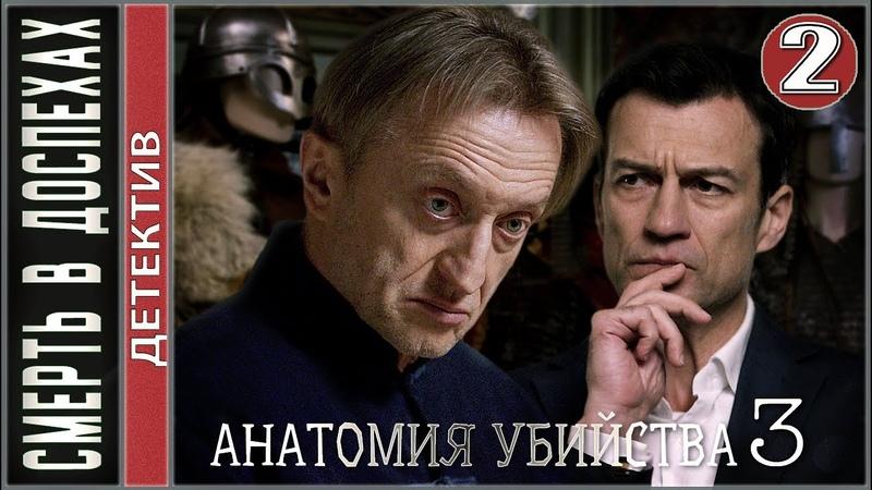 Анатомия убийства 3 Смерть в доспехах 2020 2 серия Детектив сериал премьера
