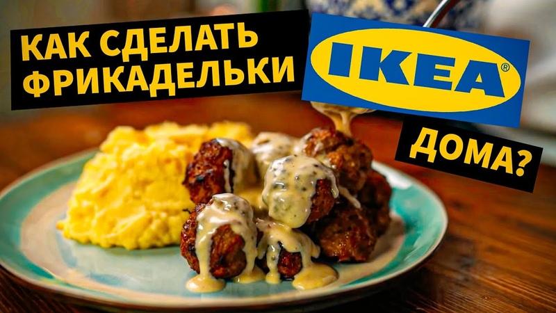 Рецепт ФРИКАДЕЛЕК из IKEA Оказалось проще чем кажется
