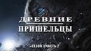 Пришельцы 7 сезон все серии часть 2