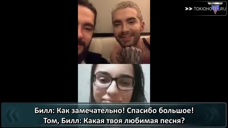 08 02 2019 Tokio Hotel Live Stream part 5 с русскими субтитрами