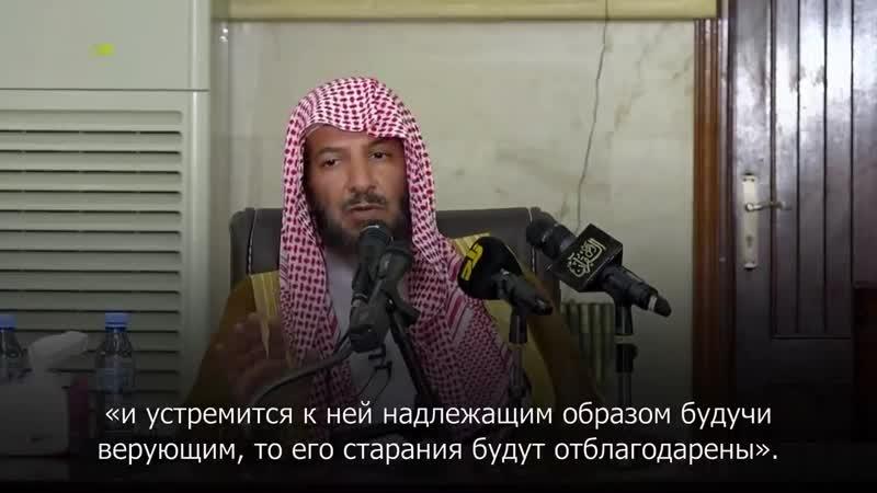 Что ты понимаешь о намерении__ Шейх Саад аш-Шасри(720P_HD).mp4