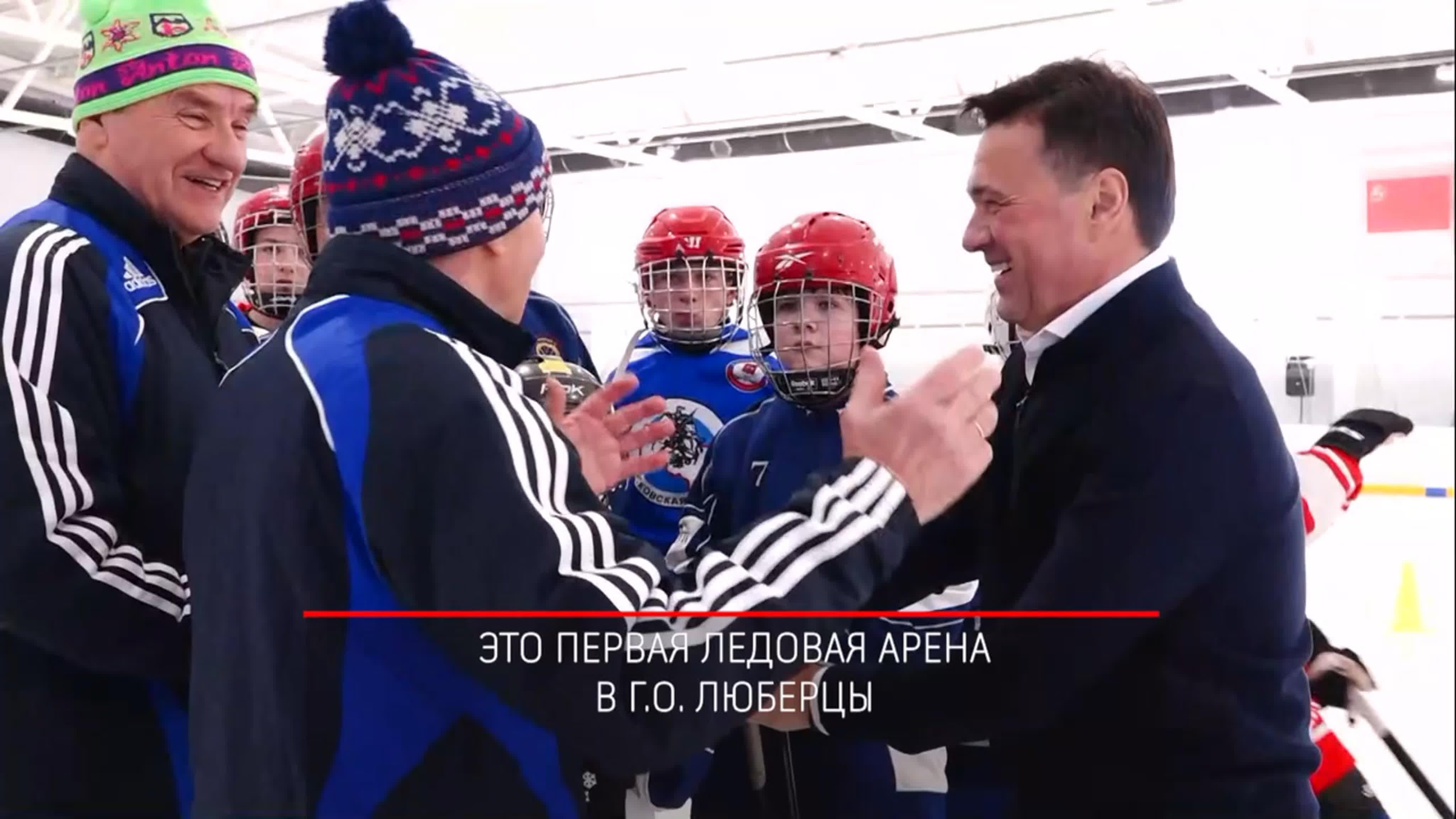 В феврале в люберецком поселке Томилино открылась ледовая арена