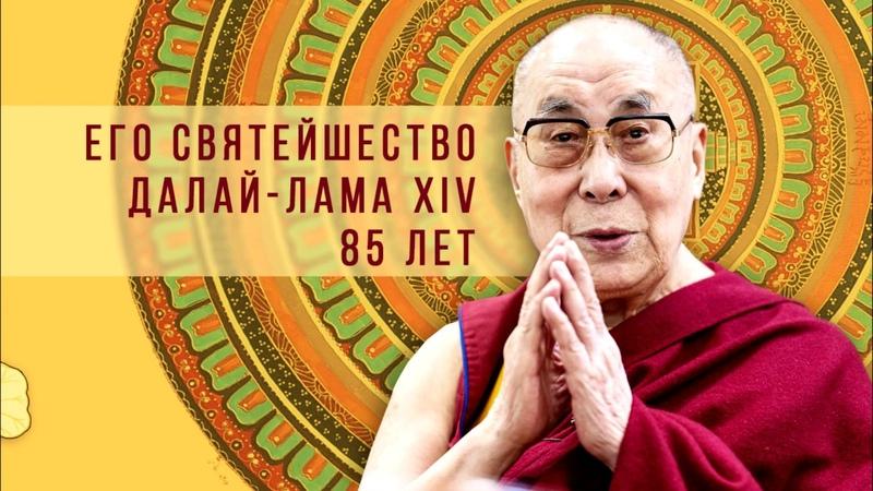 Поздравление Шаджин ламы Калмыкии по случаю 85 летия Его Святейшества Далай ламы XIV