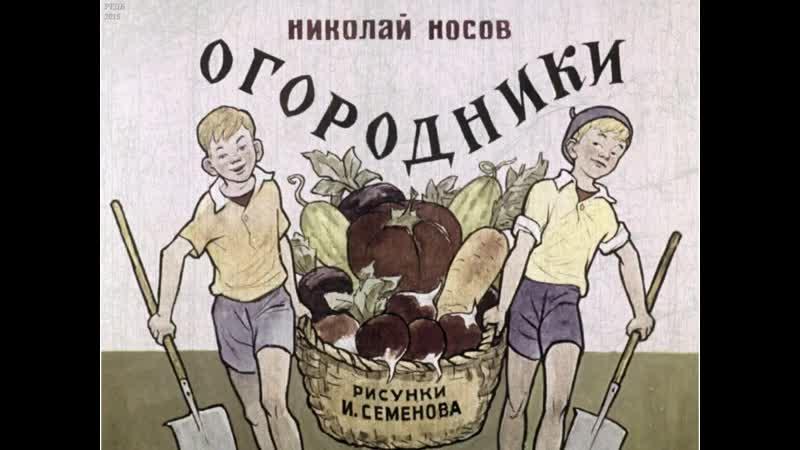 Огородники Николай Носов Озвученный диафильм