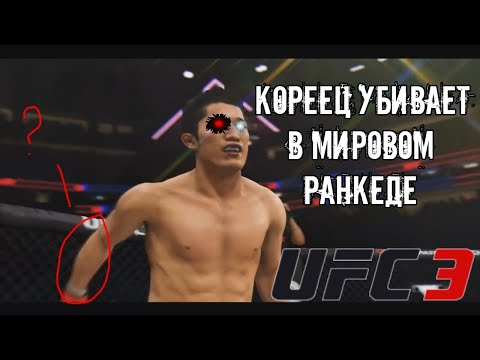 ЛУЧШИЙ ЧИТЕРСКИЙ БОЕЦ В UFC 3 УБИЙСТВА В МИРОВОМ РАНКЕДЕ КОРЕЙСКИЙ CONOR MCGREGOR