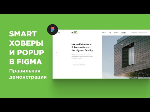 Крутые ховеры в FIGMA Smart Hover and PopUp in FIGMA