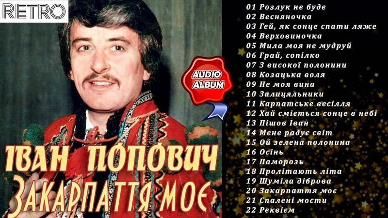 Іван Попович Закарпаття моє Official Audio Album