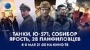 «Танки», «28 Панфиловцев», «Ярость», «Ю-571», «Собибор» на Кино ТВ