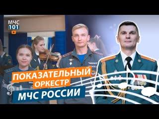 Оркестровая служба МЧС России. Сыграли в показательном оркестре