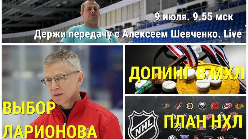 ЛАРИОНОВ ПРОГНУЛСЯ НХЛ С АВГУСТА ДОПИНГ Держи передачу с Алексеем Шевченко