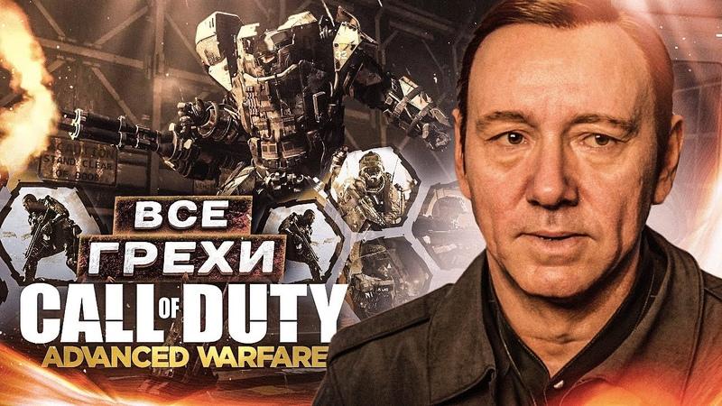 ВСЕ ГРЕХИ ИГРЫ Call of Duty Advanced Warfare | ИгроГрехи