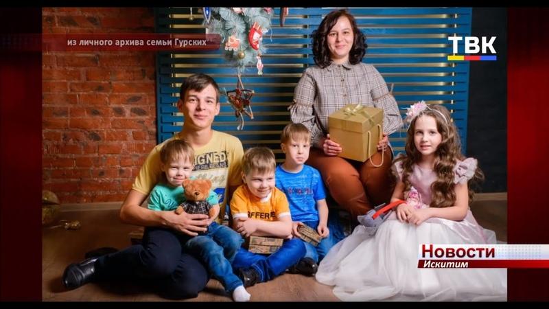 4 сыночка и лапочка дочка Супруги Гурские из Искитима всегда мечтали о большой семье