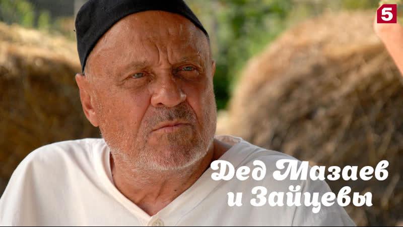 Дед Мазаев и Зайцевы смотрите на Пятом канале 6 июня