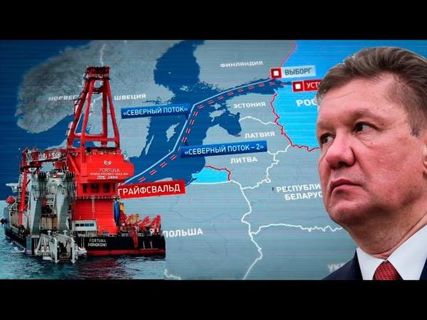 Бесславная гибель Северного потока 2 США завязали российские трубы в гордиев узел