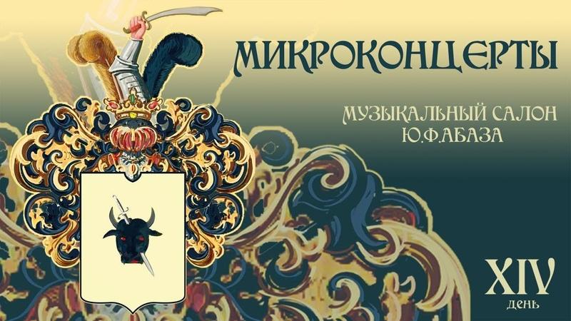 Микроконцерты День 14 Григорий Осипов ударные Россия Розауро Прелюдия №1 для маримбы соло