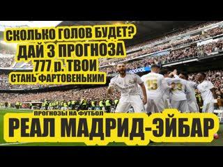 Реал Мадрид-Эйбар прогноз.Лалига.Сколько будет голов.Про стрим и конкурсы.