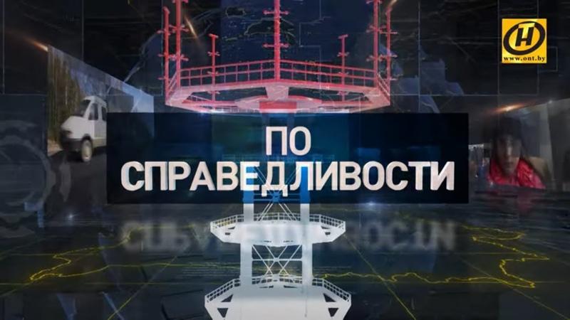 Дороги Беларуси импортные технологии и ложка дегтя По справедливости