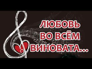 """23 мая   online трансляция """"Любовь во всем виновата"""""""