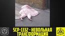 SCP-1332 - Невольная трансформация