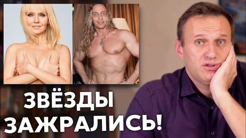Певица Валерия и Тарзан ГНОБЯТ народ! / Алексей Навальный