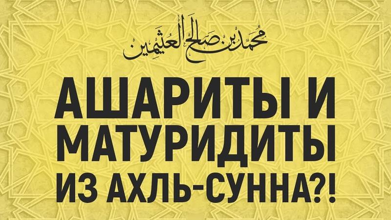 Почему некоторые говорят что Матуридиты и Ашариты из ахль Сунна Шейх аль Усаймин