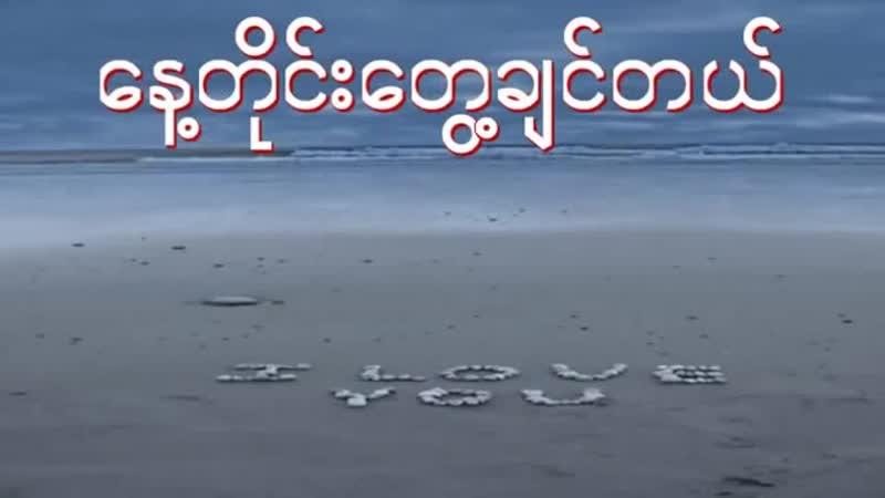 Kaung Ma Lay 360P mp4