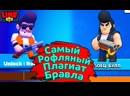 Gaming with LINE Самый Рофляный Плагиат Бравла! Новости Лайна Brawl Stars