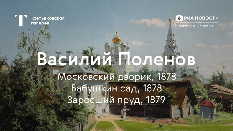 Московский дворик Бабушкин сад Заросший пруд История одного шедевра