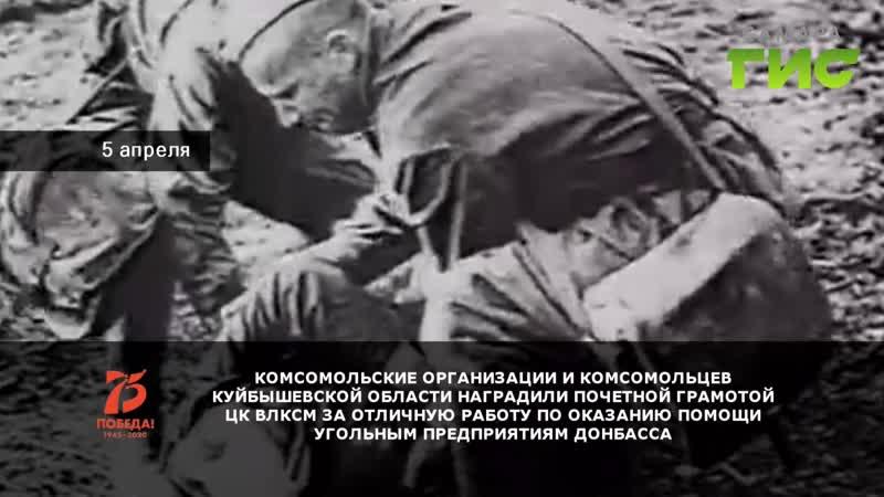 Вехи Победы 5 апреля в истории Великой Отечественной войны