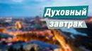 🙏🏻 Духовный завтрак - Кемеровский Христианский Центр 🌍