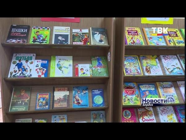 18 на отдельную полку как в библиотеках Бердска следят за возрастным цензом