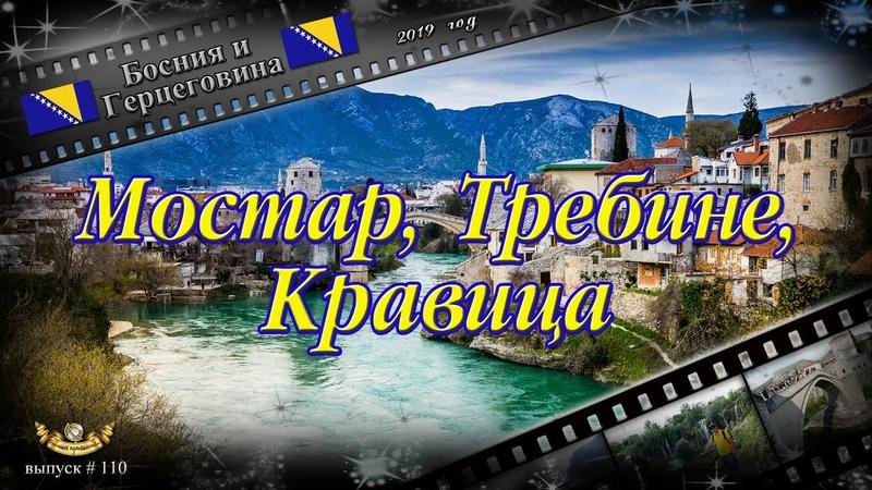 110 Мостар, Требине, водопад Кравица (Босния и Герцеговина)