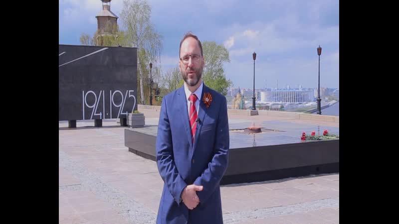 Александр Шаронов Поздравление с 75 летием Победы