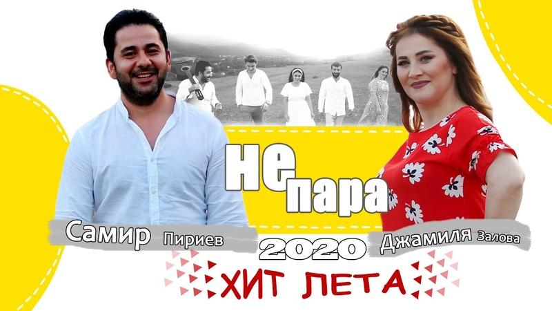 ХИТ ЛЕТА 2020 НЕ ПАРА Джамиля Залова Самир Пириев