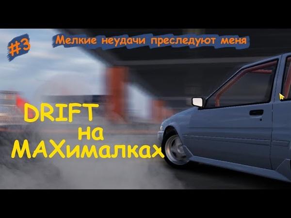 Мелкие неудачи преследуют меня CarX Drift Racing 2