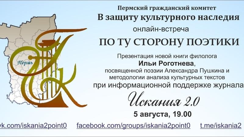 Презентация книги И. Роготнева ПО ТУ СТОРОНУ ПОЭТИКИ