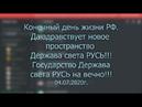 Конечный день жизни РФ Да здравствует новое пространство Держава света РУСЬ! 1 часть