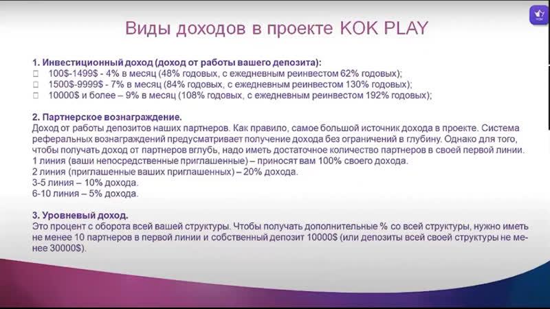 KOK Play приложение Просто начни зарабатывать