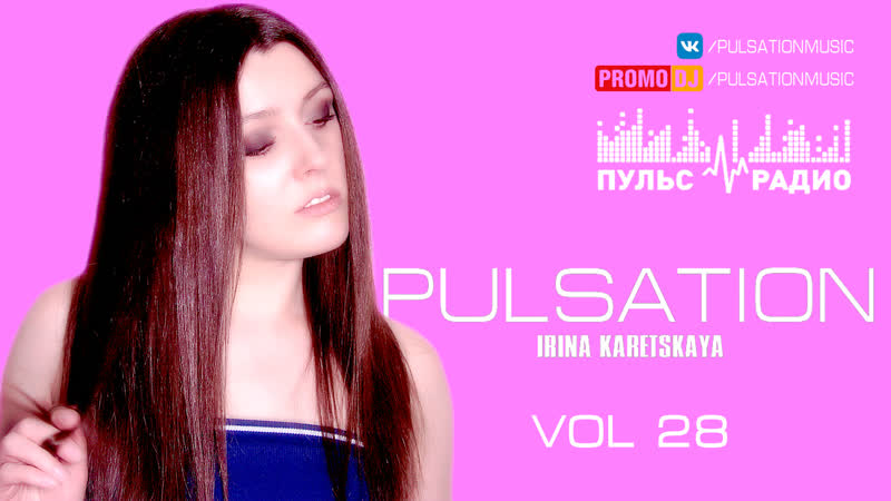 PULSATION Пульсация vol 28 на 103 8