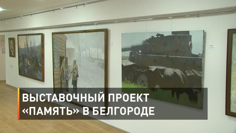 Выставочный проект «Память» в Белгороде
