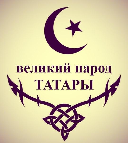 картинки татарин на аватарку известно