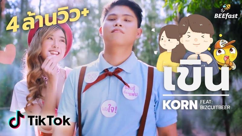 เขิน KORN feat BIZCUITBEER Official MV เปงเขิน