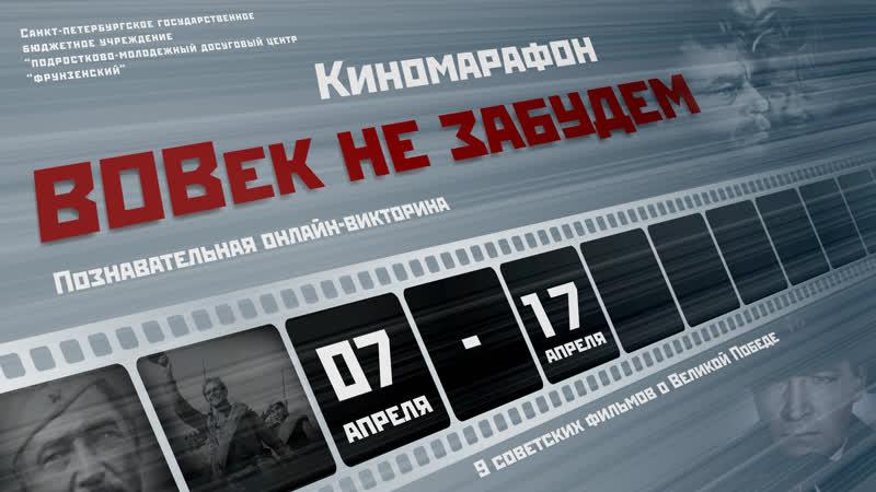 Итоги второго дня киномарафона ВОВек не забудем