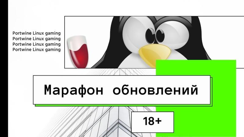 Марафон обновлений Linux портов для: Wargaming, BattleNET, Epic Games, EVE, OSU бонус =)