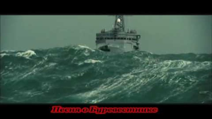 ПОЭЗИЯ М Горький Песня о Буревестнике НЕФЕДОВфильм