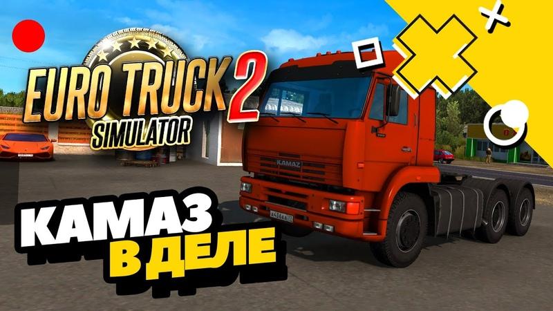 Камаз в деле! Катаем по лучшей связке карт! Euro Truck Simulator 2 ETS 2
