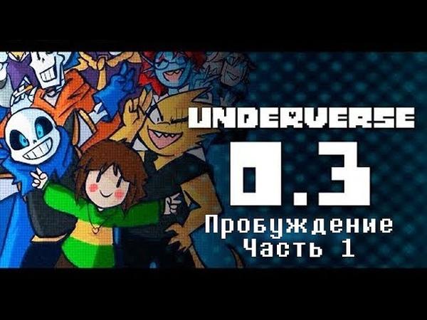 Underverse 0 3 Пробуждение Часть 1 Озвучка
