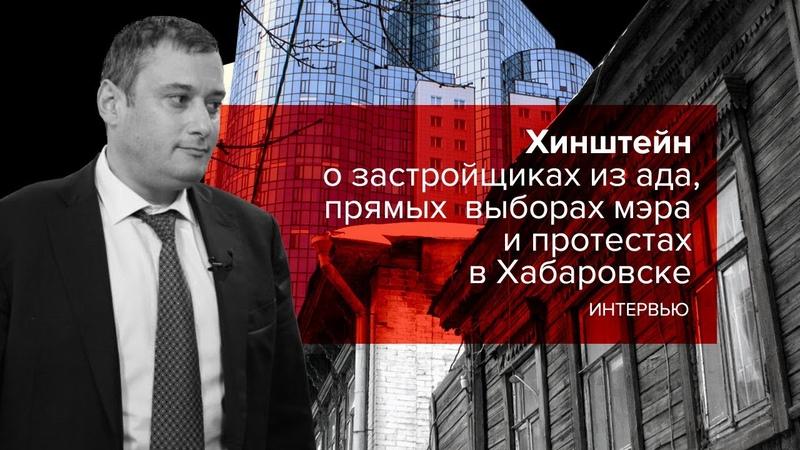 Хинштейн о зарвавшихся застройщиках прямых выборах мэра Самары и протестах в Хабаровске