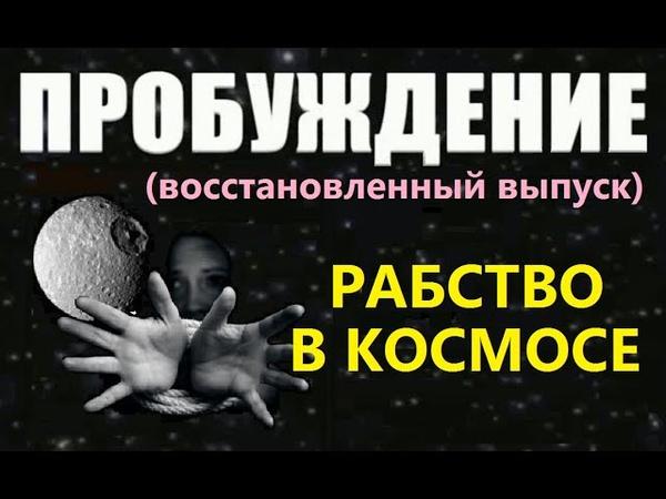 ПРОБУЖДЕНИЕ РАБСТВО В КОСМОСЕ восстановлено фильм про инопланетян пришельцы НЛО космос Марс