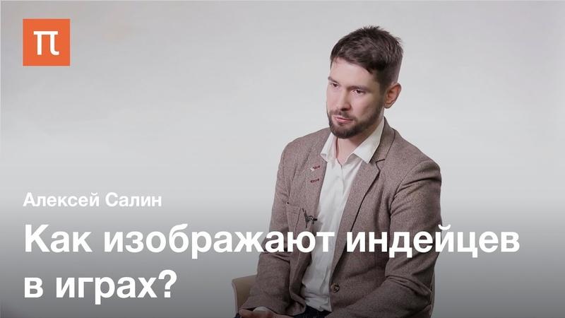 Коренные американцы в вестернах и видеоиграх Алексей Салин ПостНаука